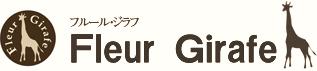 開店祝い・胡蝶蘭・スタンド花・アレンジ花のさいたま市の花屋フルールジラフ