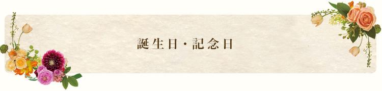 誕生日・記念日