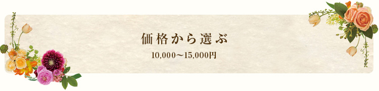 10,000〜15,000円